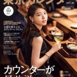 『華麗すぎる…!!!西野七瀬『東京カレンダー』表紙画像が解禁に!!!!!!』の画像