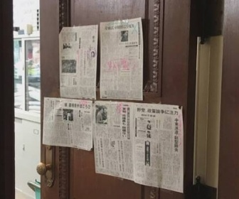 立民・安住氏が各社新聞記事をランク付けで掲示 「ハナマル」や「くず」…産経は「論外」