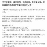 『【乃木坂46】エッッッ!!!運営、鈴木絢音の卒業を発表!!!!!!』の画像