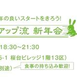 『地元を愉しむキッカケマガジン「スパイスアップ」 新年会を開催!』の画像