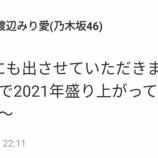 『【乃木坂46】朗報!!!渡辺みり愛『CDTV年越しSP』出演決定!!!!!!キタ━━━━(゚∀゚)━━━━!!!』の画像