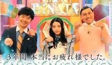 【日向坂46】柿崎芽実とオードリーの3ショットいい写真だね!