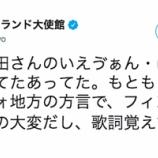 『【乃木坂46】フィンランド大使館『でたー!生田さんのいえゔぁん・ぽるっかwwwwww』』の画像