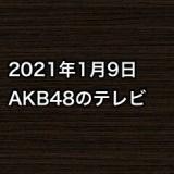 2021年1月9日のAKB48関連のテレビ