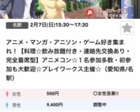 【悲報】オタク街コン、男9400円女500円でも女が集まらないwwwwwwwwwwwwwww