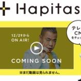 『年間21万マイル貯めるための推薦ポイントサイト「ハピタス」。出川哲朗氏を起用してTVCM開始。』の画像