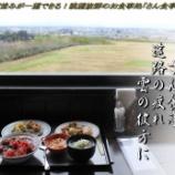 『こだわりの店「さん食亭」』の画像