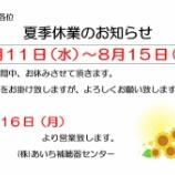 『夏季休業の休業日お知らせ【2021年8月】』の画像