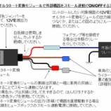 『オルタネート変換モジュールで外部機器をスモール連動でON/OFFする方法』の画像