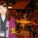 『大相撲のアルバイト!国技館のプロスタッフ募集!』の画像