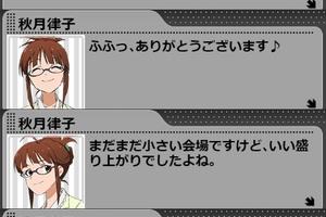【グリマス】律子アイドルストーリーLV6