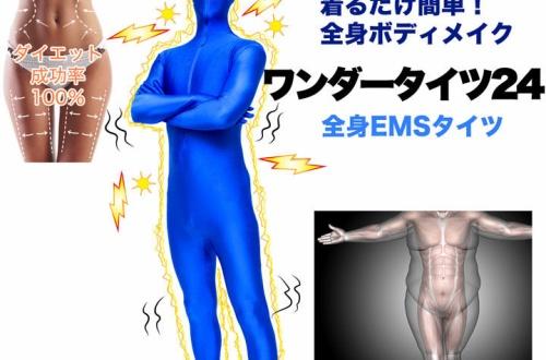 【脂肪燃焼】着るだけ簡単! 顔から指の先までの筋肉運動を完全に制御する全身EMSタイツが発売のサムネイル画像