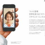 『スマート補聴器』の画像