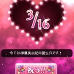 【モバマス】3月16日は柳瀬美由紀の誕生日です!