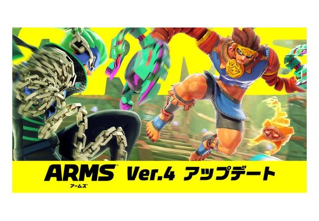【ARMS】新キャラ『ミサンゴ』が参戦したらしいけどやってる人いるのか?
