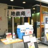 『JAL×はんつ遠藤コラボ企画【山口宇部編】2日め・うどん(地蔵庵)』の画像
