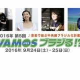 『【Vamosブラジる!?】9/25(日) 20:00〜20:45 助川太郎/川満直哉セッション』の画像