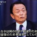 """『日本企業が""""貯金""""を止めない理由。内部留保が463兆1,308億円で過去最高へ。』の画像"""