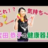 『宝田恭子のYouTube動画 Vol5配信中!』の画像