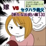 嫁VSセクハラ義父【新たな出会い編13】