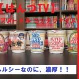 『【はんつTV】カップヌードル選手権:3コッテリナイス』の画像