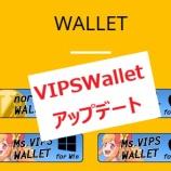 『重要! 【VIPS】VIP☆STAR PCウォレット 最新バージョンリリース! 要アップデート 【ヌクモリンク】』の画像