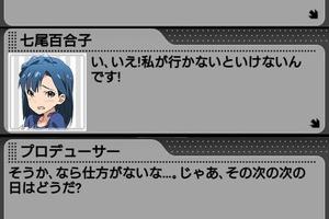 【グリマス】百合子アイドルストーリーLV3
