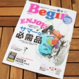 『『Begin(ビギン) 2019年9月号 Vol.370』・・・雑誌掲載情報』の画像