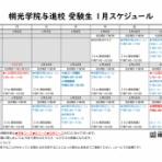 桐光学院 与進校のブログ