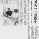 『(読売新聞)障害者カフェ奮闘中 戸田 福祉保健センターで2か月』の画像