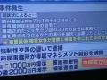 新井浩文「1000万で示談どや」被害者「いやです」新井「2000万」被害者「いやです」