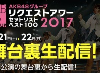 リクアワ2017 全4公演の舞台裏をSRで生配信決定!