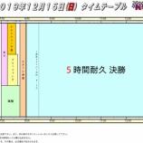 『冬の5耐/タイムスケジュール』の画像