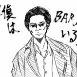 『探偵はBARにいる2 ススキノ大交差点』の画像