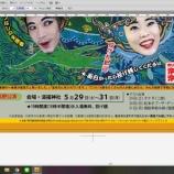 『長野公演のゲストさんが決まりました!そして京都の会場も!』の画像