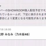 『【乃木坂46】明日の『のぎおび⊿』は星野みなみ!18時頃〜配信の模様!!!』の画像