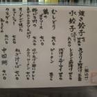 『港式餃子舗 福福(コンセッギョウザホ フクフク) : R2号線東行 芦屋 男前中華』の画像