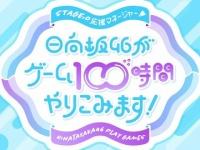 【日向坂46】まなふぃFortniteきたーー。明日の19時集合や!!!!!!!!!
