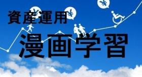 『楽に学ぶ漫画本から入る資産運用(株・FX・投資信託)』の画像