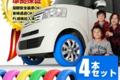 タイヤはなぜ黒いのか?