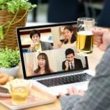『【朗報】飲み会禁止継続!オンライン飲み会なら1回1万円の支出が1000円程度に抑えられて超経済的。』の画像