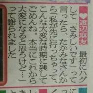 高橋みなみが卒コンでメンバーに話した内容が判明 アイドルファンマスター