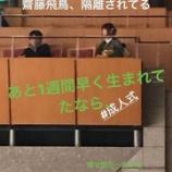 『【乃木坂46】パニック回避か?齋藤飛鳥、地元の成人式で二階席に隔離されていた模様wwwwww【画像あり】』の画像