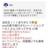 『【乃木坂46】ワロタw 和田まあや『ずーの家でシャンプーたくさんつかってやるぅ〜!!』』の画像