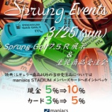 『【3月25日(日)】Sprung in maniacs STADIUM』の画像