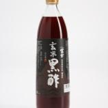 『「富士玄米黒酢」の原料米が東日本大震災後に収穫したものに切り替わります』の画像