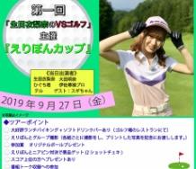 『【モーニング娘。'19】生田衣梨奈のゴルフコンペ『えりぽんカップ』の詳細キタ━(゚∀゚)━!』の画像