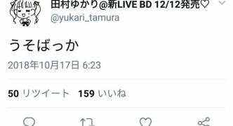 田村ゆかりさんの本日のツイートが病みまくりwwwwww