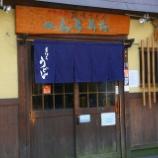 『JAL×はんつ遠藤コラボ企画【大分編】2日め・うどん(へんろみち)』の画像