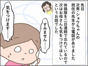 二面性?我が子の知らない顔を知った時、親はどうする?①